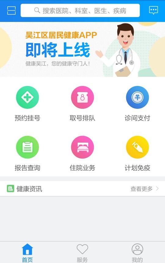 吴江健康保障截图