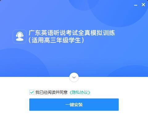 广东听说考试截图