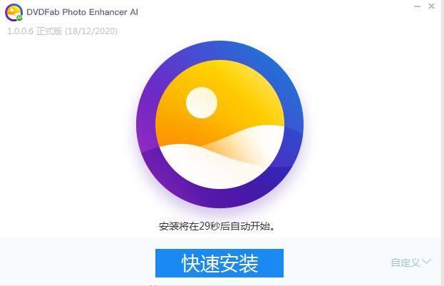 DVDFab Photo Enhancer AI截图