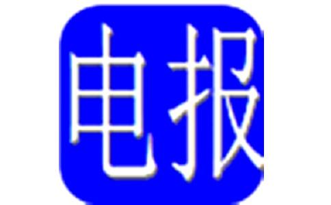 电报码输入法段首LOGO