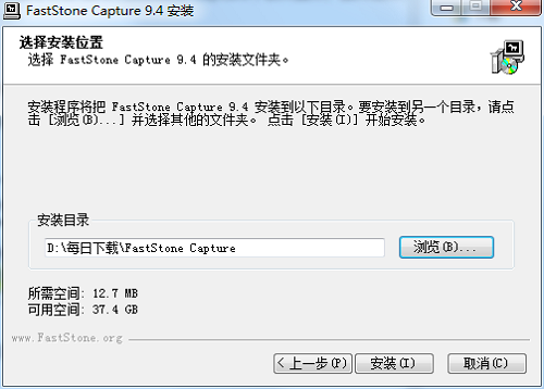 屏幕截图软件(FastStone Capture)截图