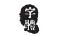 叶根友哲在手写体段首LOGO