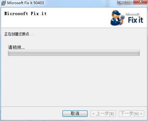 MicrosoftFixit50403.msi截图