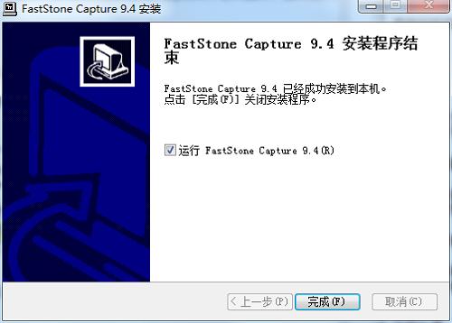 最小截屏工具(FastStone Capture)截图