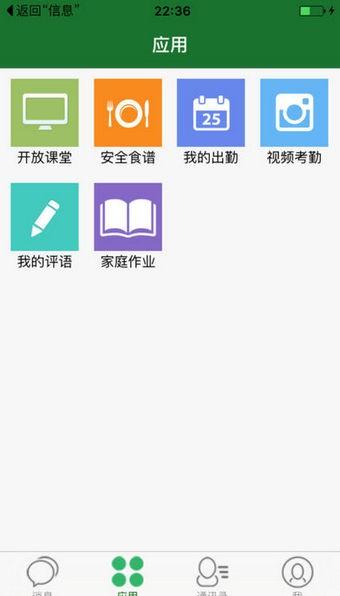 扬州家校互动截图