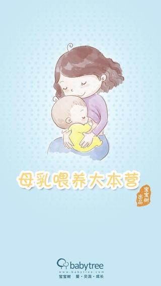 母乳大本营截图