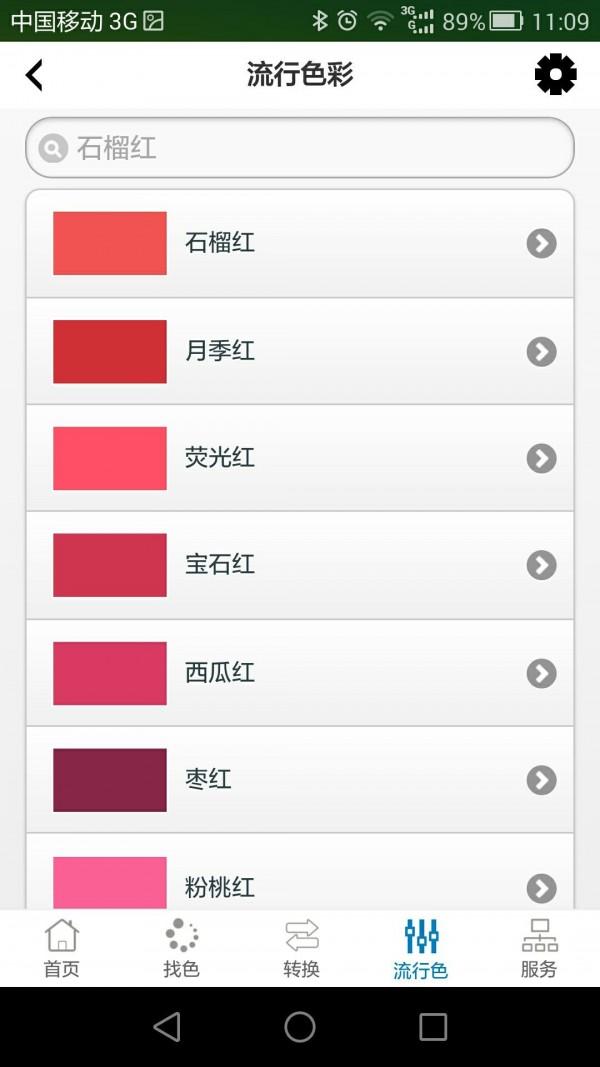 色彩网截图