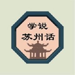 学说苏州话