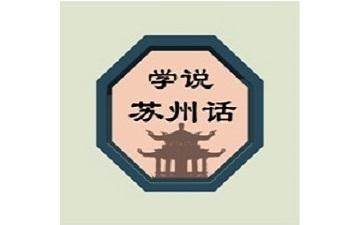 学说苏州话段首LOGO