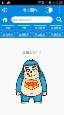 南宁圈WiFi截图2