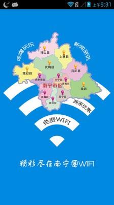 南宁圈WiFi截图