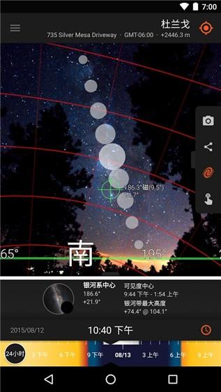 太阳测量师截图4