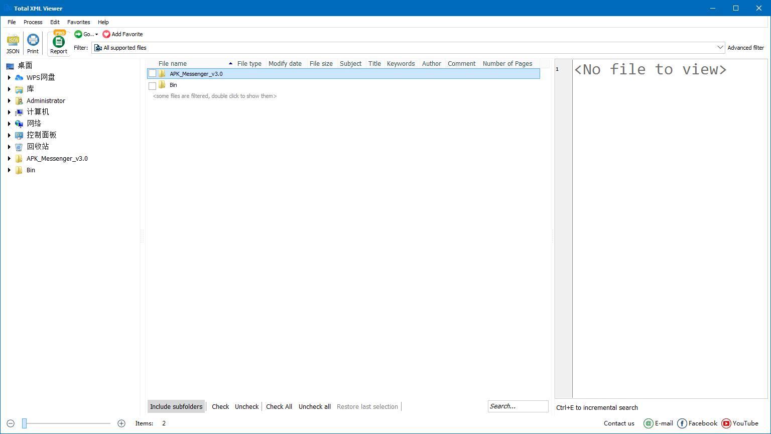 Coolutils XML Viewer截图1