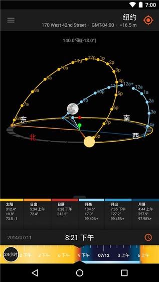 太阳测量师截图