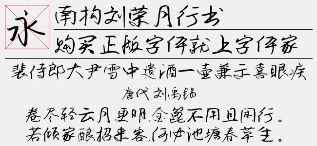 南构刘荣月行书截图