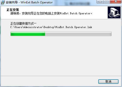 WinExt Batch Operator截图