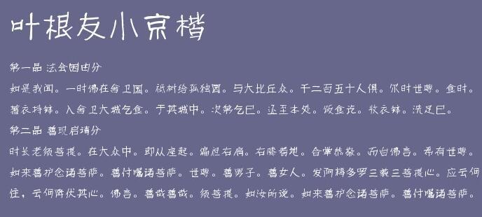 叶根友小京楷截图