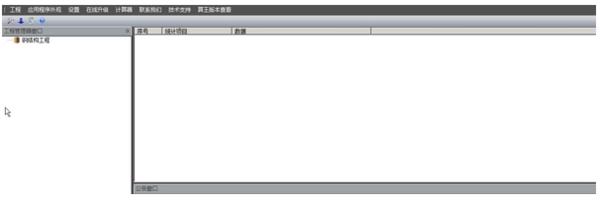 算王钢结构算量软件截图1