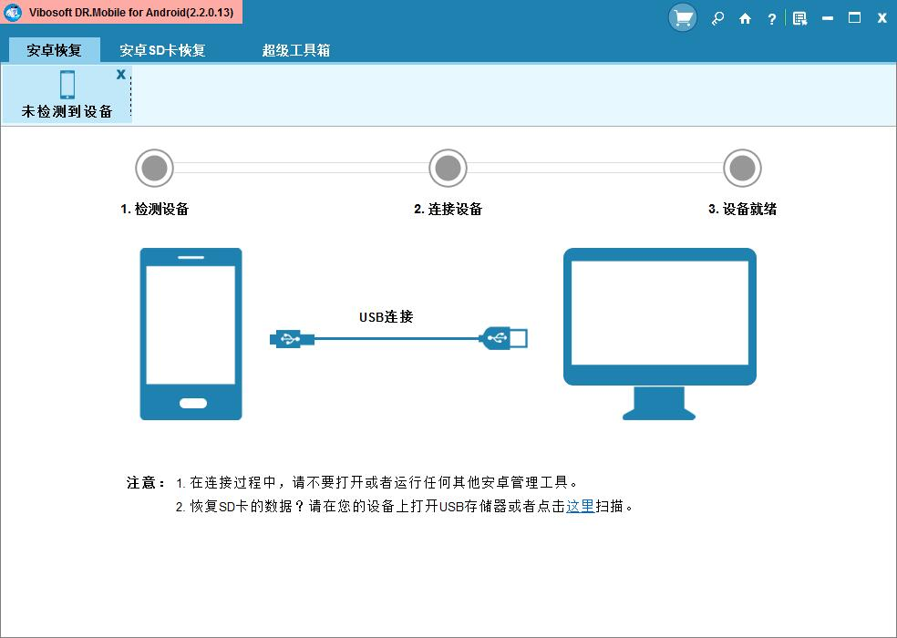 Vibosoft DR Mobile for Android截图1