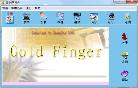 金手指截图1