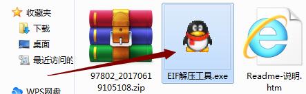 EIF解压工具截图