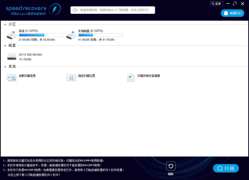 闪电Gopro视频恢复软件截图1