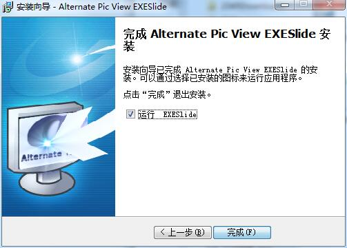 Alternate Exe Slide截图