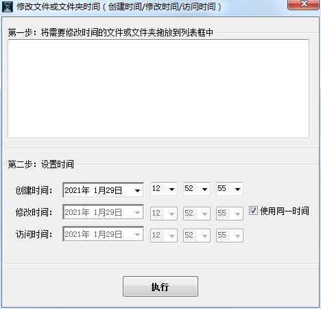 修改文件或文件夹时间工具截图1