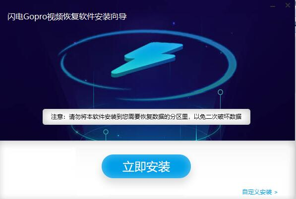 闪电Gopro视频恢复软件截图
