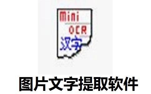图片文字提取软件(miniocr)段首LOGO