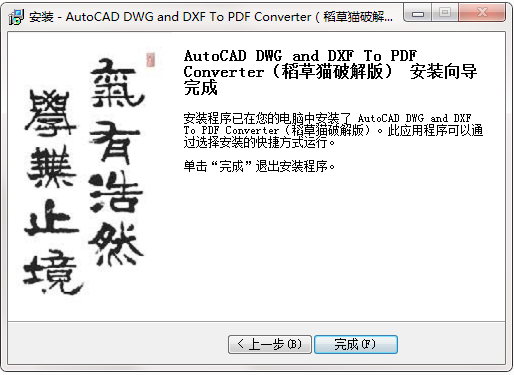 AutoCAD DWG and DXF To PDF Converter截图
