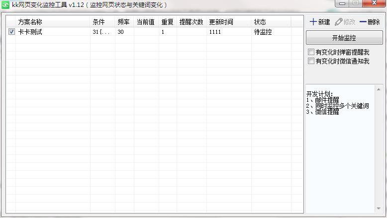 kk网页变化监控工具截图