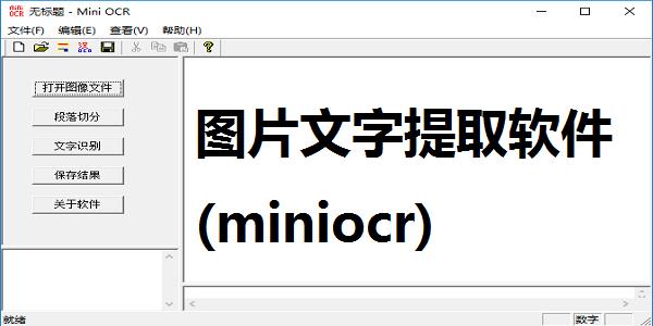 图片文字提取软件(miniocr)截图
