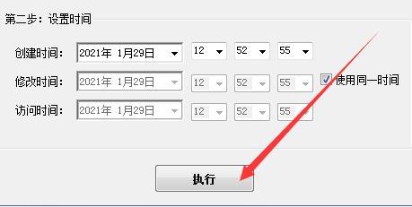 修改文件或文件夹时间工具截图