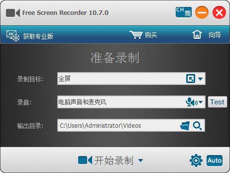 Free Screen Recorder截图1