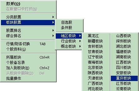 华林证券网上交易截图