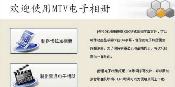 MTV电子相册截图