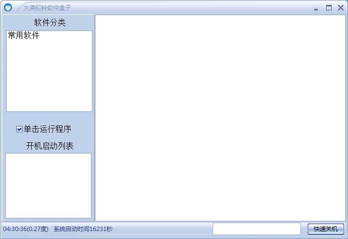 大漠驼铃软件盒子截图