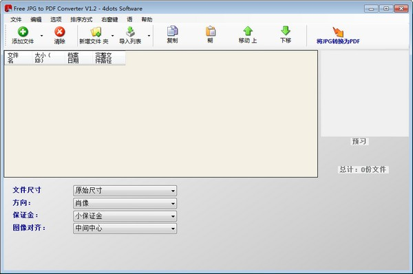 Free JPG to PDF Converter截图