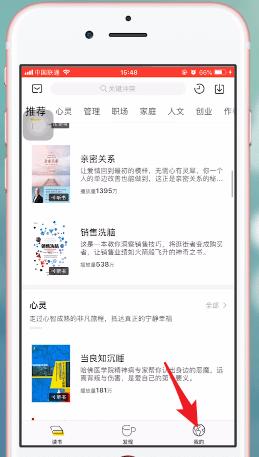 樊登读书会电脑版截图