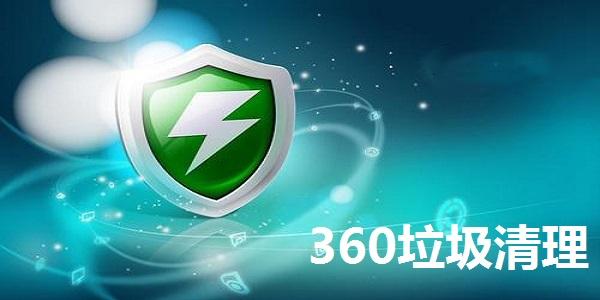 360垃圾清理截图