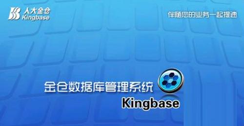 金�}�����KingbaseES截�D1