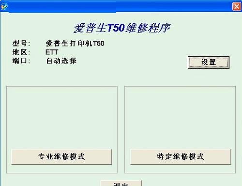 爱普生t50清零软件截图1