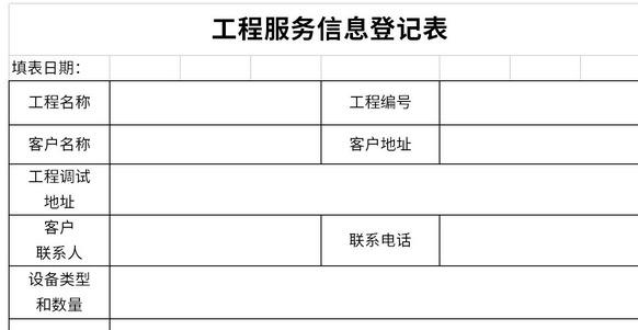 工程服务信息登记表截图1
