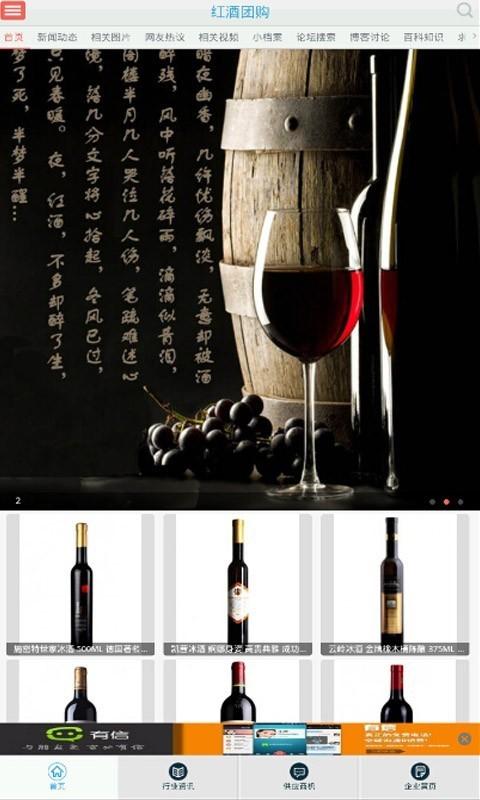 红酒团购截图2
