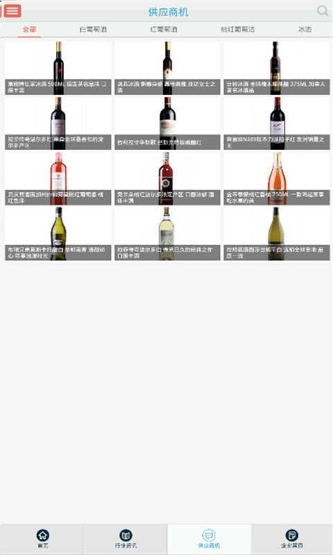 红酒团购截图4