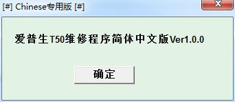 爱普生t50清零软件截图