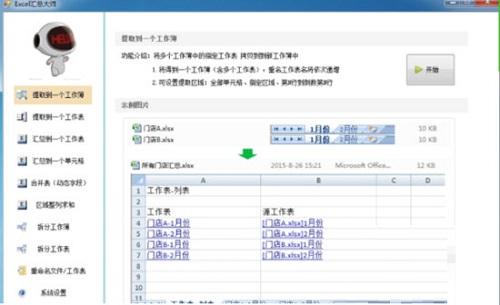Excel汇总大师截图