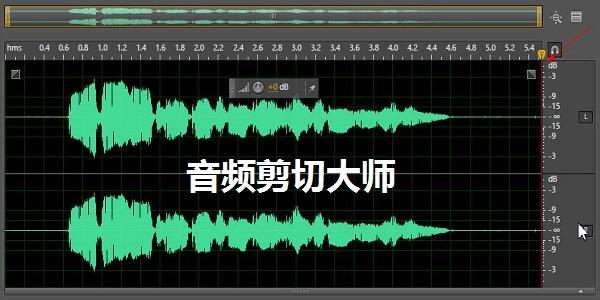 音频剪切大师截图