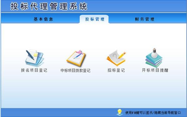投标代理管理系统截图